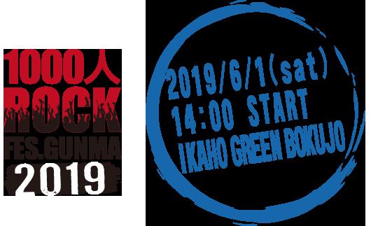 1000人ROCK FES.GUNMA 2019 Logo