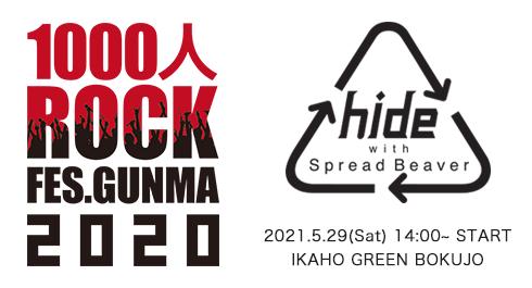 1000人ROCK ロゴ