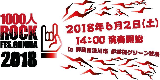 1000人ROCK FES.GUNMA 2018 Logo